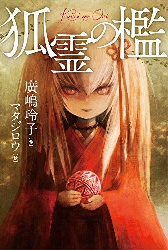 狐霊の檻 (Sunnyside Books)