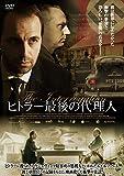 ヒトラー 最後の代理人 [DVD]