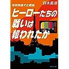 昭和特撮文化概論 ヒーローたちの戦いは報われたか (集英社文庫)
