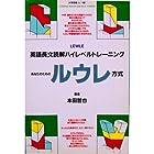 あなたのためのルウレ方式―英語長文読解ハイレベルトレーニング
