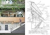カフェの空間学 世界のデザイン手法: Site specific cafe design 画像