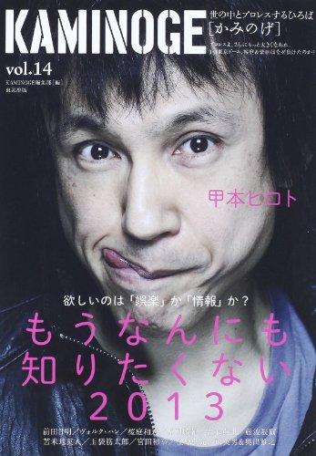 KAMINOGE [かみのげ] vol.14