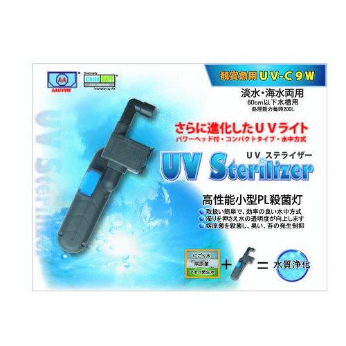 アズー (AZOO) UVステライザー 水中殺菌灯 9W