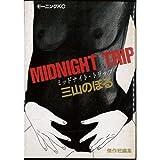 MIDNIGHT・TRIP / 三山 のぼる のシリーズ情報を見る