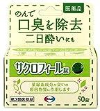 【第3類医薬品】サクロフィール錠 50錠