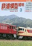 鉄道模型趣味 2016年 03 月号 [雑誌]