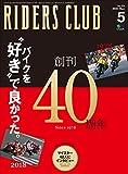 RIDERS CLUB (ライダースクラブ)2018年5月号 No.529[雑誌]