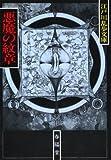 悪魔の紋章 (江戸川乱歩文庫)