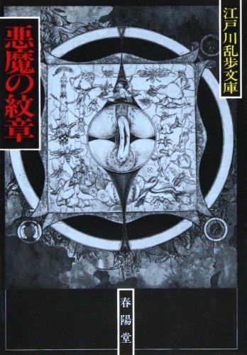 悪魔の紋章 (江戸川乱歩文庫)の詳細を見る