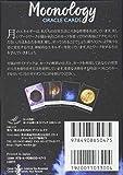 ムーンオロジーオラクルカード 日本語版説明書付 (オラクルカードシリーズ) 画像