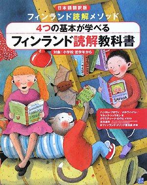 フィンランド読解教科書―フィンランド読解メソッド 4つの基本が学べる 日本語翻訳版