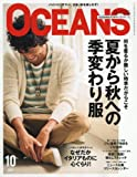 OCEANS(オーシャンズ) 2017年 10 月号 [雑誌]