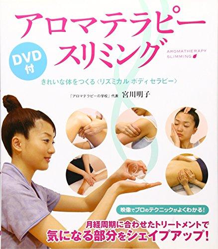 アロマテラピー・スリミング―きれいな体をつくる〈リズミカルボディセラピー〉DVD付の詳細を見る