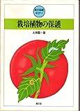 栽培植物の保護 (農学基礎セミナー)