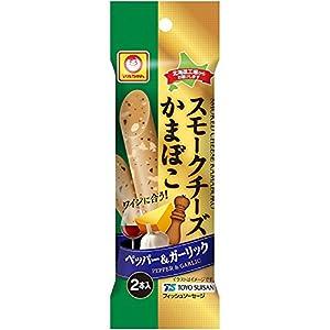 マルちゃん スモークチーズかまぼこ ペッパー&ガーリック(30g×2本) 30x2g