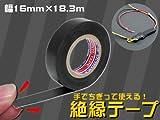 Amazon.co.jp【シードスタイル】絶縁テープ 幅16mm×18.3m  ブラック