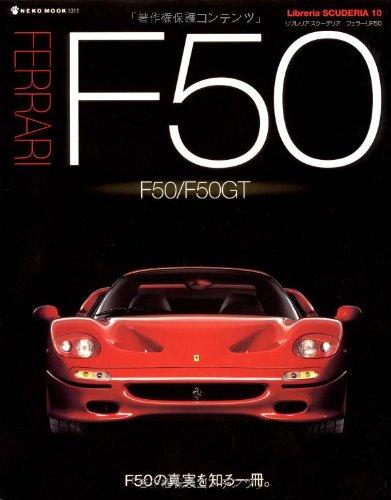 フェラーリF50 (Libreria SCUDERIA 10) (NEKO MOOK 1311 Libreria SCUDERIA 10)