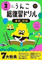 日本一楽しい総復習ドリル うんこ総復習ドリル 小學2年生 (うんこドリルシリーズ)
