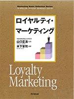 ロイヤルティ・マーケティング (DO BOOKS マーケティング・ベーシック・セレクション・シリーズ)