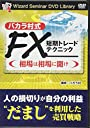 DVD バカラ村式 FX短期トレードテクニック 相場は相場に聞け ( lt DVD gt )