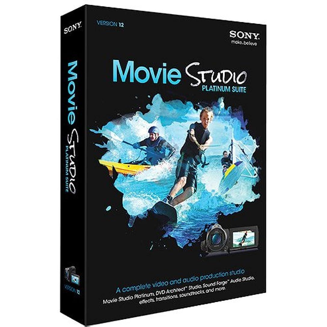 次へ自治的カンガルーMovie Studio Platinum Suite 12 Software【並行輸入】