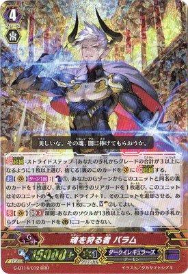 カードファイトヴァンガードG 第14弾「竜神烈伝」/G-BT14/012 魂を狩る者 バラム RRR