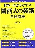 世界一わかりやすい 関西大の英語 合格講座 (人気大学過去問シリーズ)