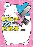 腐女子クソ恋愛本 分冊版(4) (ARIAコミックス)