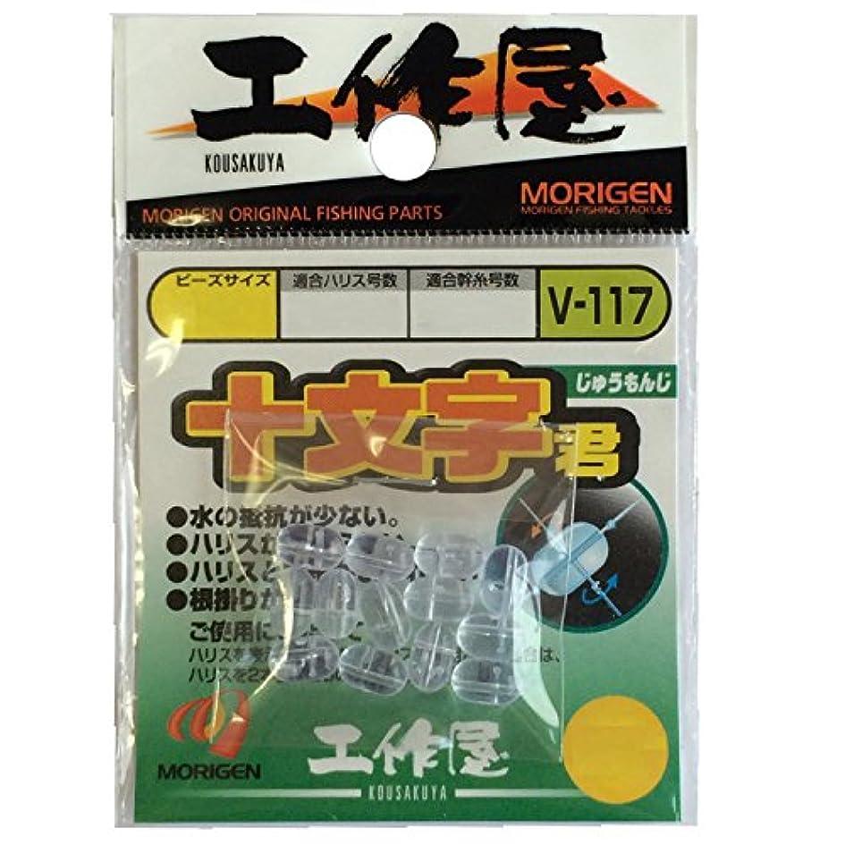 パイプ奴隷村MORIGEN(もりげん) V-117 十文字君 ML