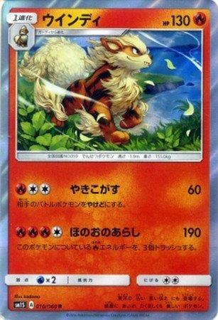 【シングルカード】SM1S)ウィンディ/R/010/060
