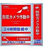 セキュリティーステッカー(屋内外両用)赤 防犯カメラバージョン 色褪せしにくい 日本製 B-S-01