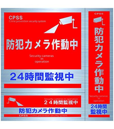 セキュリティーステッカー(屋内外両用) 赤 防犯カメラバージョン 色褪せしにくい 日本製 B-S-01