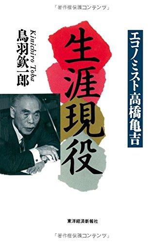 生涯現役―エコノミスト高橋亀吉 / 鳥羽 欽一郎
