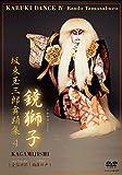坂東玉三郎 舞踏集4[DVD]