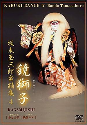 坂東玉三郎舞踊集4 鏡獅子 [DVD]