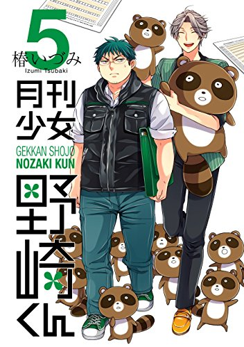 月刊少女野崎くん 5巻 (デジタル版ガンガンコミックスONLINE)の詳細を見る