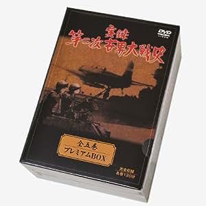 実録第二次世界大戦史 第五巻 戦争裁判と原爆の悲劇/アメリカの敵、日本 [DVD]
