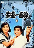 柔道一直線 VOL.8[DVD]