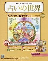 占いの世界(235) 2017年 3/15 号 [雑誌]