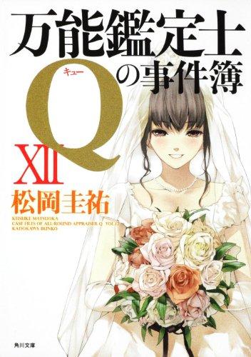 万能鑑定士Qの事件簿XII (角川文庫)の詳細を見る