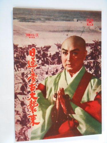 1958年映画パンフレット 日蓮と蒙古大襲来 長谷川一夫 市川雷蔵 勝新太郎 黒川弥太郎 淡島千景