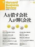Harvard Business Review (ハーバード・ビジネス・レビュー) 2010年 12月号 [雑誌]