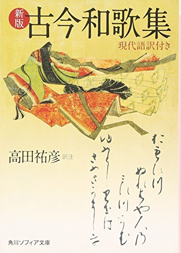 新版 古今和歌集 現代語訳付き (角川ソフィア文庫)の詳細を見る