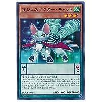 遊戯王OCG マジェスペクター・キャット レア DOCS-JP025-R