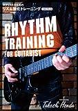ギタリストのための リズム強化トレーニング BEST PRICE [DVD]