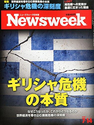 Newsweek (ニューズウィーク日本版) 2015年 7/14 号 [ギリシャ危機の本質]