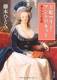 王妃マリー・アントワネット 華やかな悲劇      (角川文庫)
