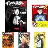 インベスターZ  コミック1-18巻 セット