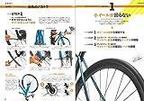 ロードバイクのトラブル解決マニュアル (エイムック 4477 BiCYCLE CLUB別冊) 画像