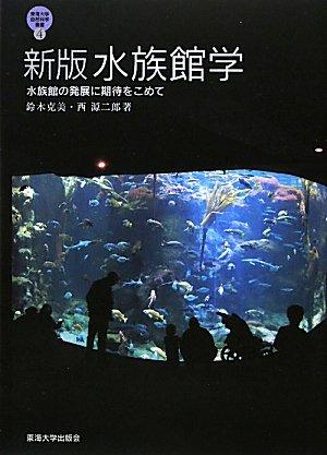 水族館学―水族館の発展に期待をこめて (東海大学自然科学叢書)